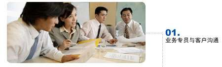 01业务专员与客户沟通