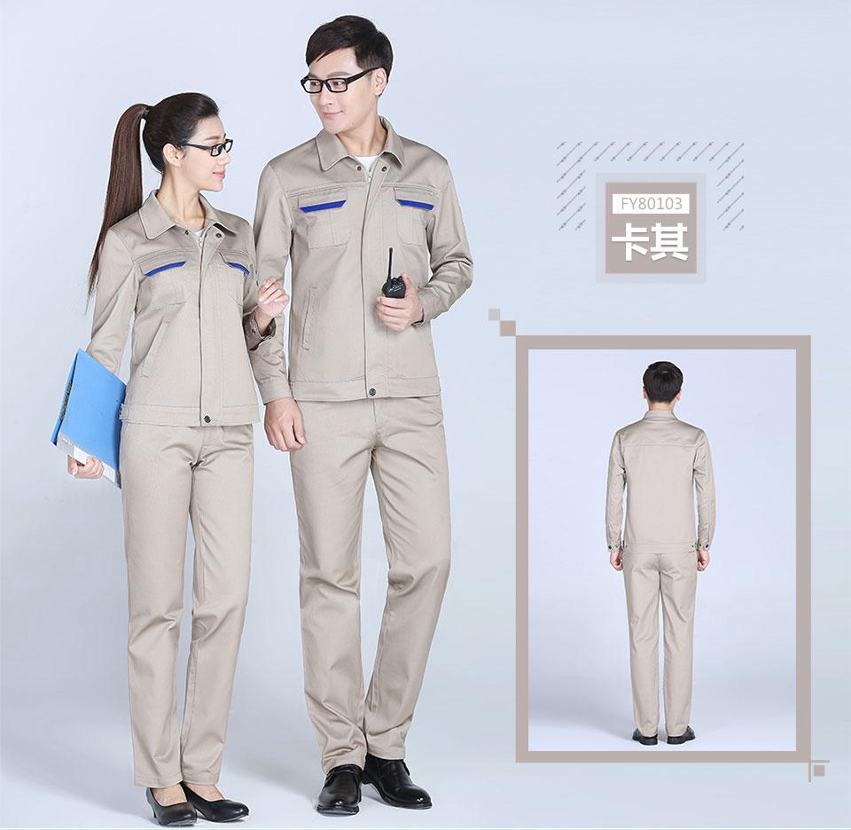 蓝色春秋涤棉纱卡长袖工作服FY801